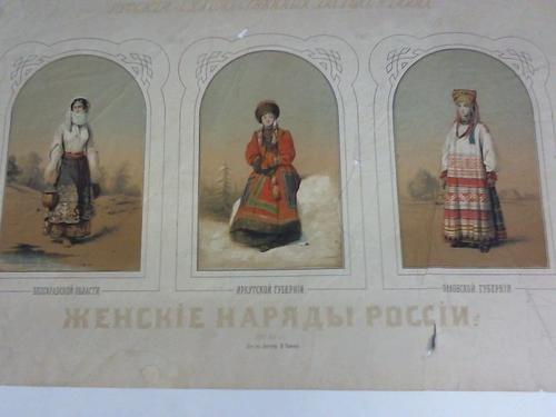 Frauen in russischen Trachten. Drei Chromolithographien auf einem Blatt. Um 1820