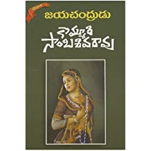 Jaya Chandrudu