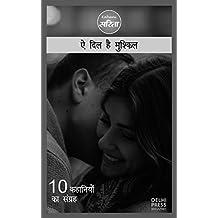 Ae Dil Hai Mushkil (Hindi Edition)