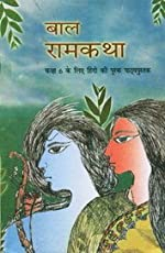 Bal RamKatha - TextBook in Hindi for Class - 6  - 645