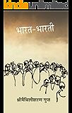 Bharat Bharati (Hindi Edition)