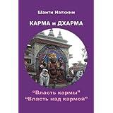 Karma and Dharma