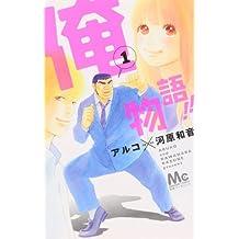 Oremonogatari!! (Ore Monogatari!!) [In Japanese] Vol.1