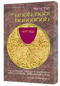 Artscroll: Haggadah Anah Dodi by Rabbi Dovid Feinstein