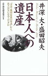 Ibuka Masaru, Morita Akio Nihonjin e no isan = Ibuka Masaru & Morita Akio