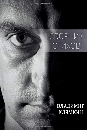 Poems Collection por Vladimir Klyamkin