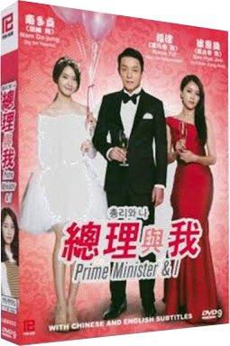 Prime Minister & I (Korean Drama with English subtitles)