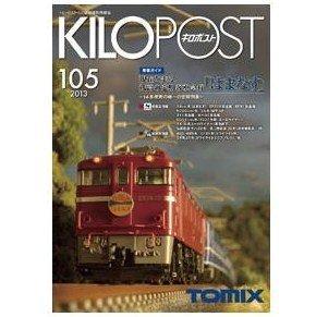 tomix-7660-kilo-poste-n-105-tomix-chemin-de-fer-modle-kilopost-tommy-tech-tomytec131018