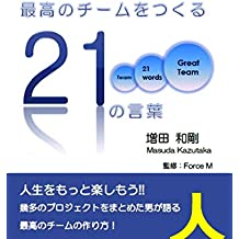 saikounoti-muwotukuru 21nokotoba nijuuitinokotoba (Japanese Edition)