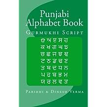 Punjabi Alphabet Book: Gurmukhi Script