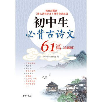 61 junior high school students Bibei ancient poetry and prose (Required training Edition)(Chinese Edition)