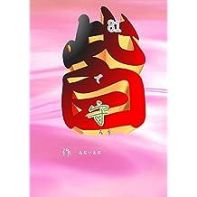 minademamorou buturi (Japanese Edition)