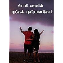 புரிதல் புதிரானதோ !: Purithal Puthiranatho! (Tamil Edition)