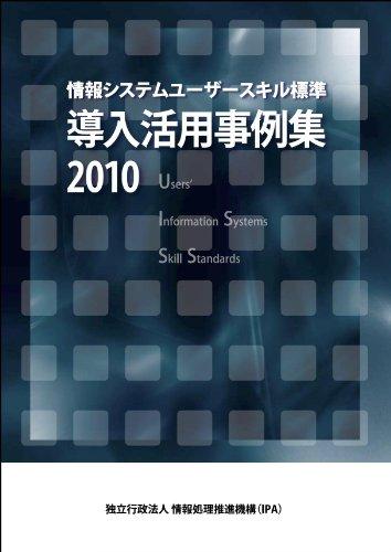 情報システムユーザースキル標準 導入活用事例集2010