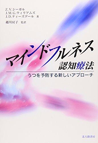 Maindofurunesu ninchi ryoho : Utsu o yobosuru atarashii apurochi.