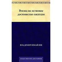 Взгляд на истинное достоинство писателя (Russian Edition)