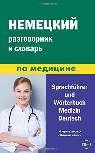 Nemeckij razgovornik i slovar' po medicine: Sprachführer und Wörterbuch Medizin Deutsch für Russischsprachige. Phrasebook and Dictionary of Medicine for Russians