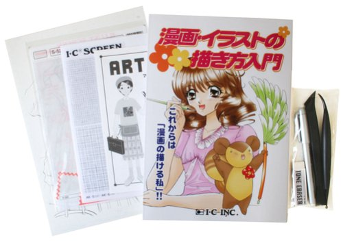 Icy Art kit (Manga people of guide for Kit) (japan import)