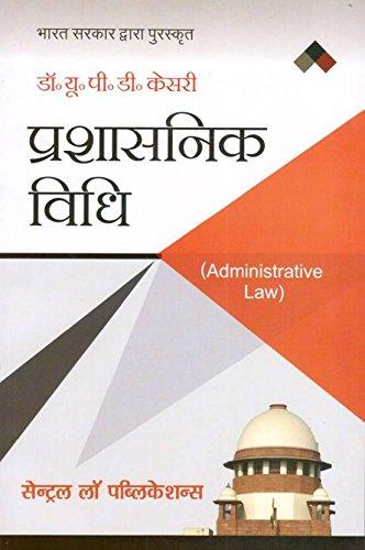 Prashasnik Vidhi (Administrative Law)