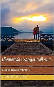 மின்னல் மழையாகி வா : Minnal mazhaiyaagi va (Tamil Edition)