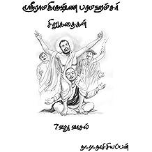 7வது வாசல் (விவேகானந்தர் Book 1) (Tamil Edition)