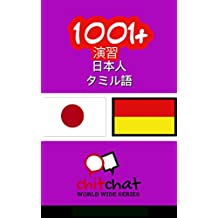 1001 Exercises Japanese Tamil (Japanese Edition)