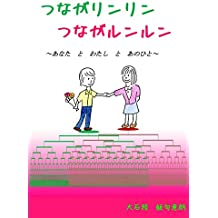 connecting connected: you and me and them (Japanese Edition)