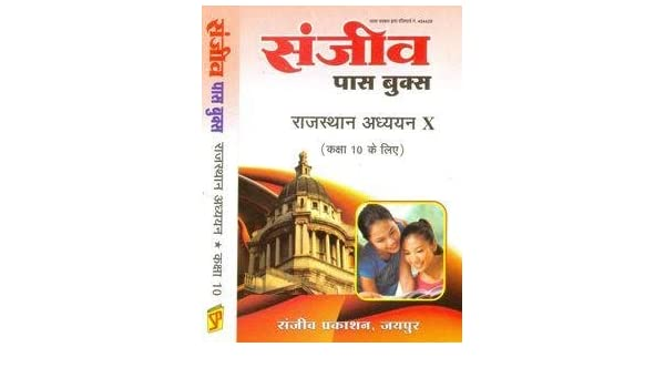 Amazon in: Buy Sanjiv Passbook Rajasthan Study In Class 10th