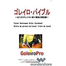 Goleiro Bible: Futsal goalkeeper textbook (gorepuro goreiro purofessohnaru kurinikku) (Japanese Edition)