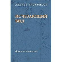 Species Evanescens