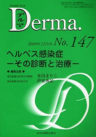 Derma. No147 over the diagnosis and treatment of the herpes infection over (December '08) (2009) ISBN: 4881175963 [Japanese Import]