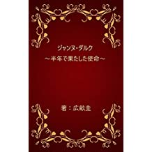 Jeanne D Arc: A mission accomplished in six months (Japanese Edition)