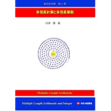 Multiple Length Arithmetic No1: Multiple Length Arithmetic and Integer (Japanese Edition)