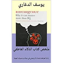 ملخص كتاب الذكاء العاطفي: إدارة العواطف لإحداث أثر إيجابي في حياتك و مسيرتك المهنية (Arabic Edition)