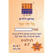 Sudokids.com - Hebrew Sudoku for Kids (Hebrew Edition)