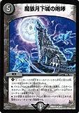Japan Import Roar of Duel Masters Maokami Late Castle (Rare) / DMD22 Ruin