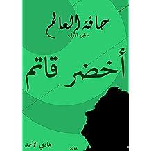 حافة العالم: الجزء الأول: أخضر قاتم (Arabic Edition)