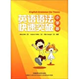 英语语法快速突破(小学版)(套装共2册)