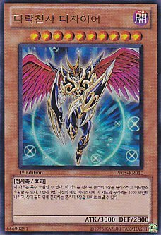 Gefallener Engel Wunsch Korea Edition Yu-Gi-Oh Karten PP05-KR010 Ultra Rare
