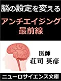 Anti-Aging forefront CHANGE BRAIN SETTINGS (Japanese Edition)