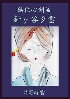 Mujuushinkenryu Harigaya Sekiun (Japanese Edition) par [suwiun wino]