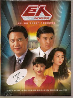 TVB Tv Series [The Key Man] Hong Kong Drama