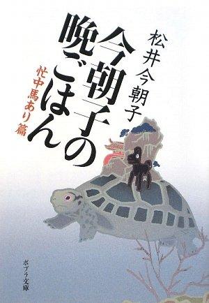 Kesako no bangohan. bōchū uma arihen