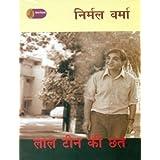 Lal Teen Ki Chhat