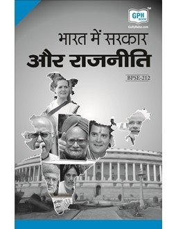 BPSE-212 Government And Politics In India