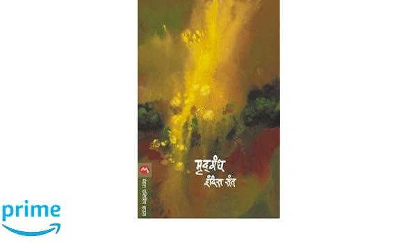 Mrugjal Marathi Book