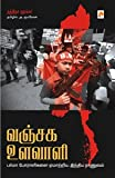 Vanjaga Ulavaali (Tamil) price comparison at Flipkart, Amazon, Crossword, Uread, Bookadda, Landmark, Homeshop18