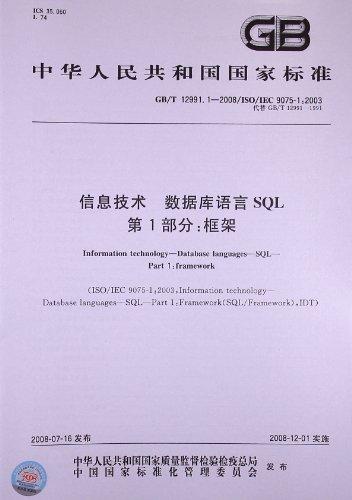 信息技术 数据库语言SQL(第1部分):框架(GB/T 12991.1-2008)(ISO/IEC 9075-1:2003) (Sql 2008)
