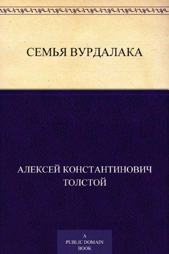 Семья вурдалака por Алексей Константинович Толстой