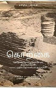 கொற்கை: பத்தொன்பதாம் நூற்றாண்டில் திருநெல்வேலி மாவட்டத்தில் தொல்லியல் ஆய்வுகள் (Tamil Edition)